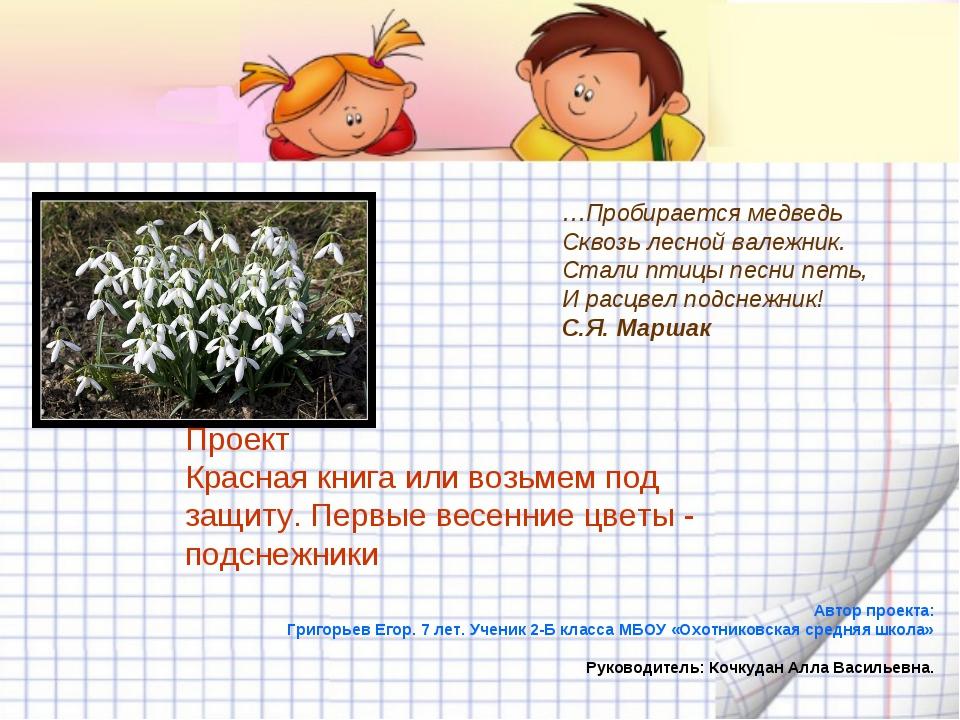 Автор проекта: Григорьев Егор. 7 лет. Ученик 2-Б класса МБОУ «Охотниковская с...