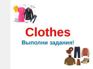 Clothes Выполни задания!