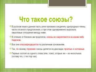 В русском языке данная часть речи призвана соединять однородные члены, части