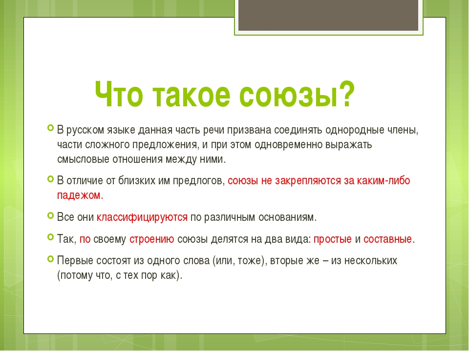 В русском языке данная часть речи призвана соединять однородные члены, части...