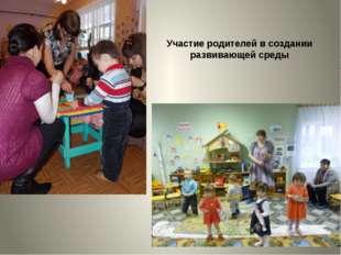 Участие родителей в создании развивающей среды