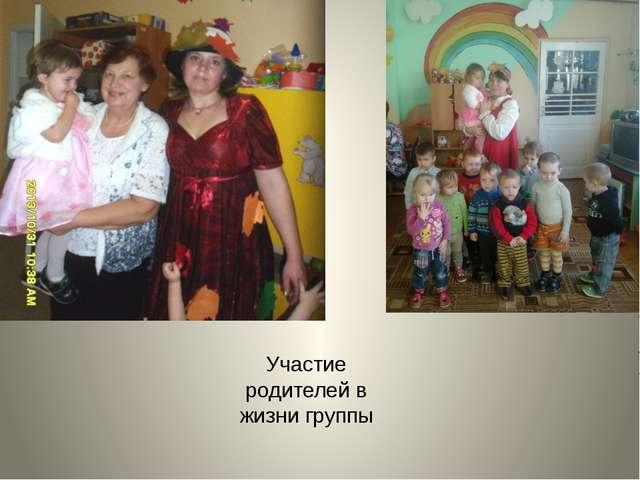 Участие родителей в жизни группы