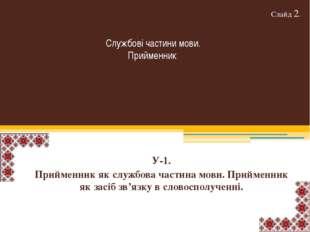 Службові частини мови. Прийменник У-1. Прийменник як службова частина мови. П