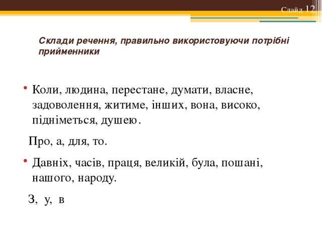 Склади речення, правильно використовуючи потрібні прийменники Коли, людина, п...