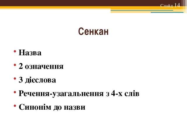 Сенкан Назва 2 означення 3 дієслова Речення-узагальнення з 4-х слів Синонім д...