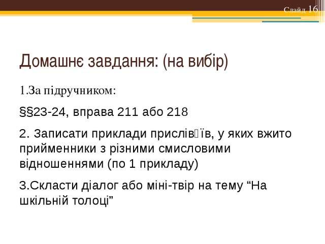 Домашнє завдання: (на вибір) 1.За підручником: §§23-24, вправа 211 або 218 2....