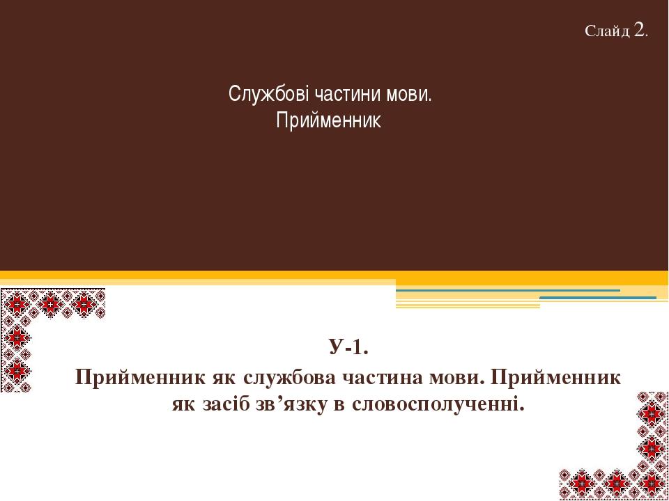 Службові частини мови. Прийменник У-1. Прийменник як службова частина мови. П...