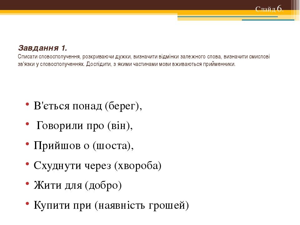 Завдання 1. Списати словосполучення, розкриваючи дужки, визначити відмінки за...