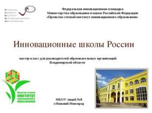 Федеральная инновационная площадка Министерства образования и науки Российск