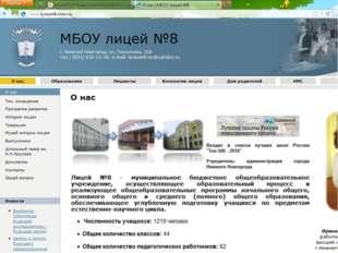 http://www.lyceum8.nnov.ru
