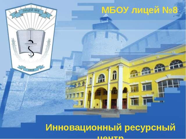Инновационный ресурсный центр МБОУ лицей №8