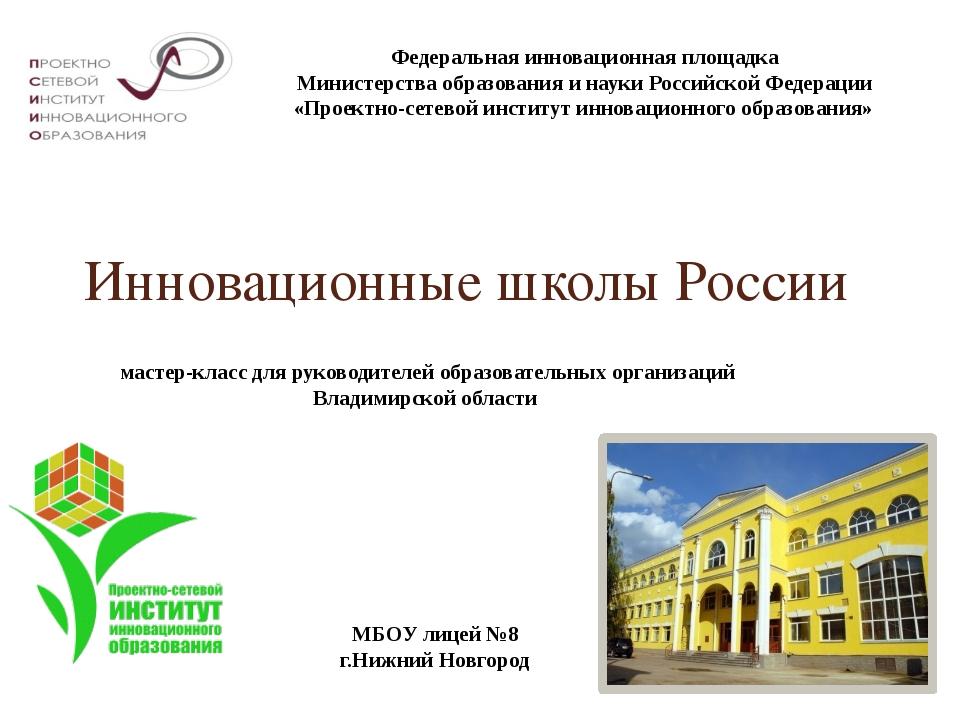 Федеральная инновационная площадка Министерства образования и науки Российск...