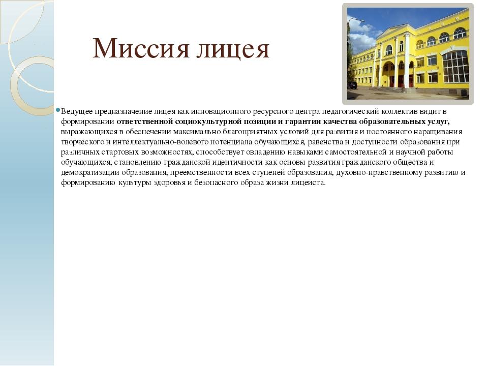 Миссия лицея Ведущее предназначение лицея как инновационного ресурсного центр...