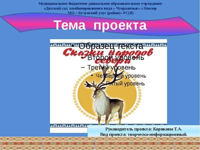 Руководитель проекта: Корякина Т.А. Вид проекта: творческо-информационный. Те...