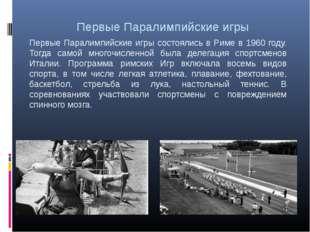 Первые Паралимпийские игры Первые Паралимпийские игры состоялись в Риме в 196