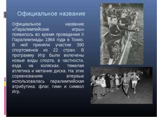 Официальное название Официальное название «Паралимпийские игры» появилось во