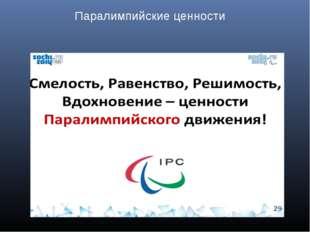 Паралимпийские ценности