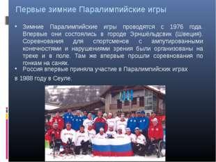 Первые зимние Паралимпийские игры Зимние Паралимпийские игры проводятся с 197