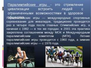 Паралимпийские игры - это стремление цивилизации встроить людей с ограниченны