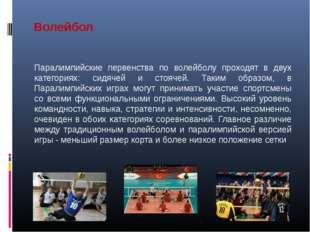 Волейбол Паралимпийские первенства по волейболу проходят в двух категориях: с