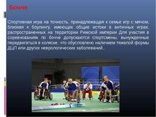 Бочче Спортивная игра на точность, принадлежащая к семье игр с мячом, близкая