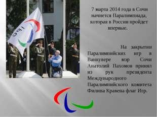 На закрытии Паралимпийских игр в Ванкувере мэр Сочи Анатолий Пахомов принял