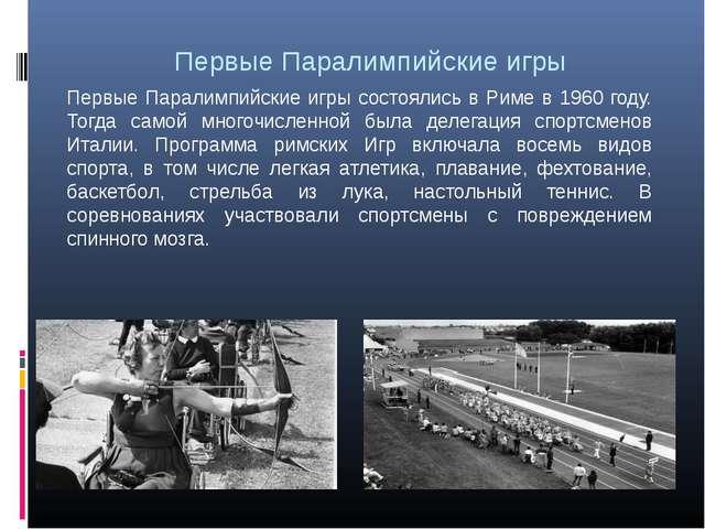 Первые Паралимпийские игры Первые Паралимпийские игры состоялись в Риме в 196...