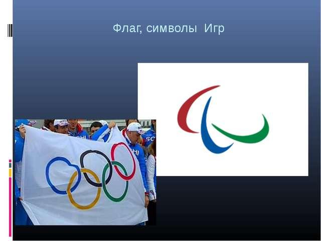 Флаг, символы Игр