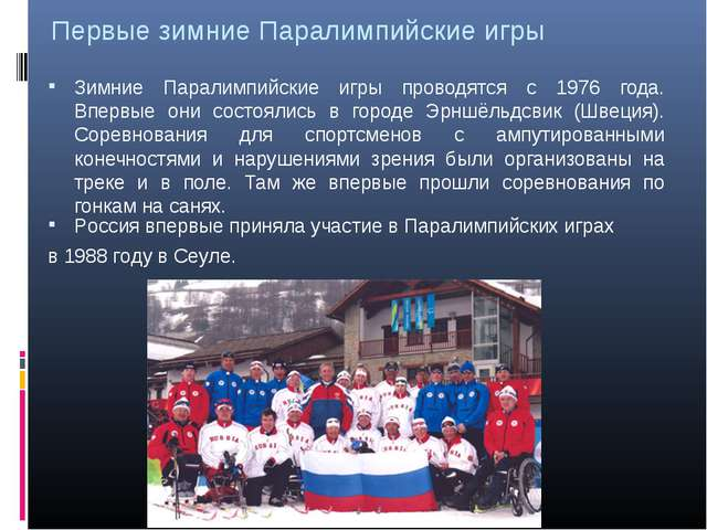 Первые зимние Паралимпийские игры Зимние Паралимпийские игры проводятся с 197...