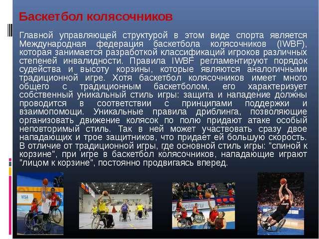 Баскетбол колясочников Главной управляющей структурой в этом виде спорта явля...