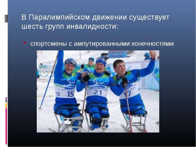 В Паралимпийском движении существует шесть групп инвалидности: спортсмены с а...