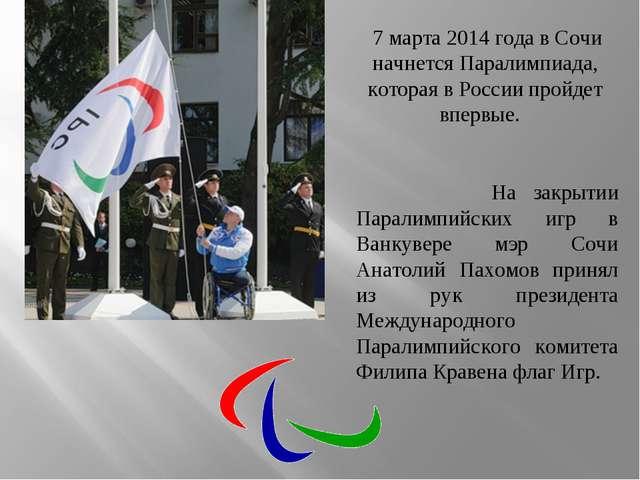 На закрытии Паралимпийских игр в Ванкувере мэр Сочи Анатолий Пахомов принял...