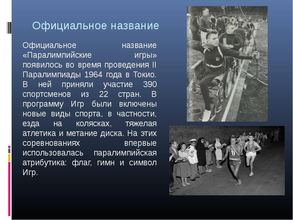 Официальное название Официальное название «Паралимпийские игры» появилось во...
