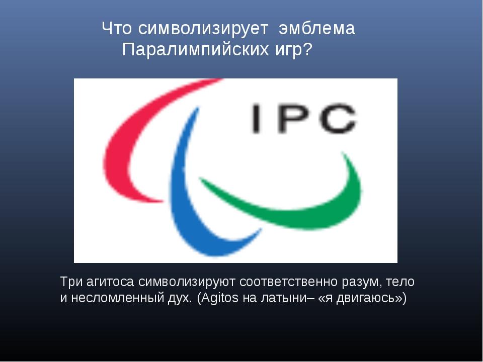 Что символизирует эмблема Паралимпийских игр? Три агитоса символизируют соот...