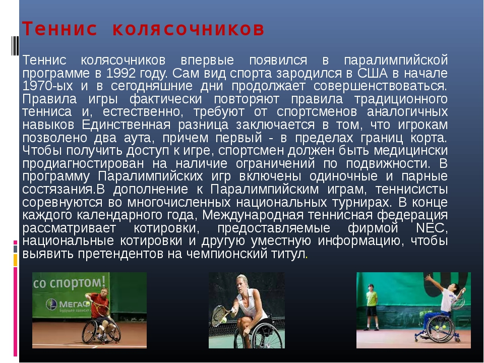 Теннис колясочников Теннис колясочников впервые появился в паралимпийской про...