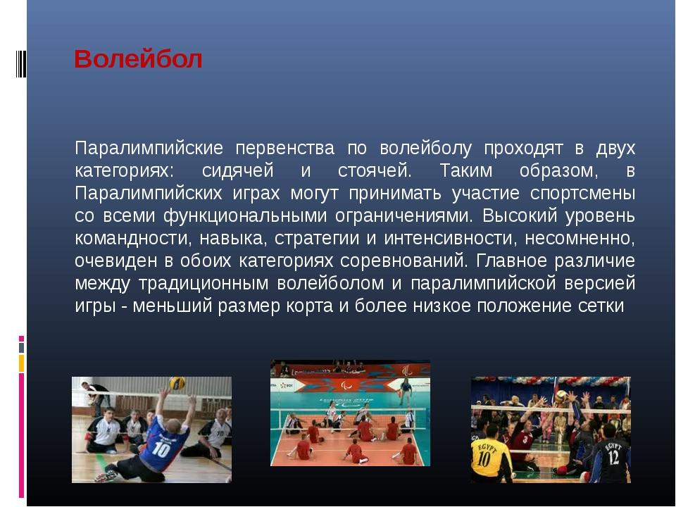 Волейбол Паралимпийские первенства по волейболу проходят в двух категориях: с...