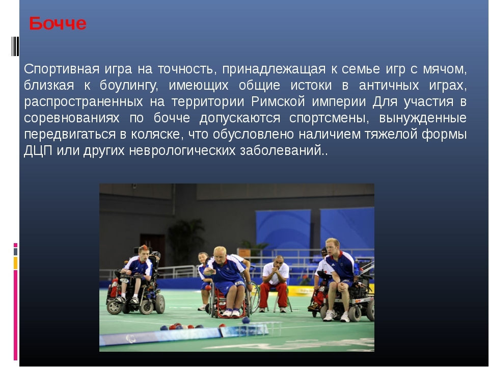 Бочче Спортивная игра на точность, принадлежащая к семье игр с мячом, близкая...