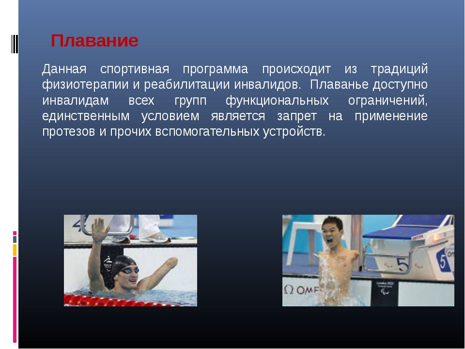 Плавание Данная спортивная программа происходит из традиций физиотерапии и ре...