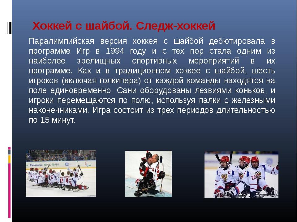 Хоккей с шайбой. Следж-хоккей Паралимпийская версия хоккея с шайбой дебютиров...