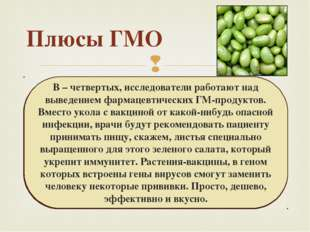 Плюсы ГМО Во-первых, трансгенная продукция, отличающаяся высокой урожайность