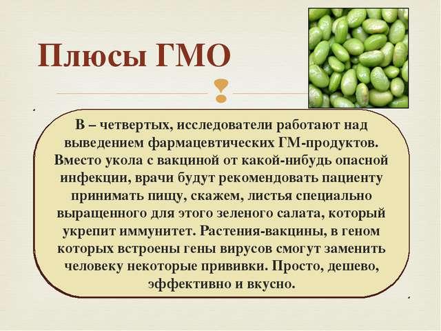 Плюсы ГМО Во-первых, трансгенная продукция, отличающаяся высокой урожайность...