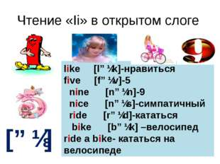 Чтение «Ii» в открытом слоге like [lɑɪk]-нравиться five [fɑɪv]-5 nine [nɑɪn]-