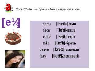 Урок 57-Чтение буквы «Aa» в открытом слоге. [eɪ]