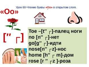 Урок 60-Чтение буквы «Оо» в открытом слоге. Toe –[təʊ]-палец ноги no [nəʊ]-не