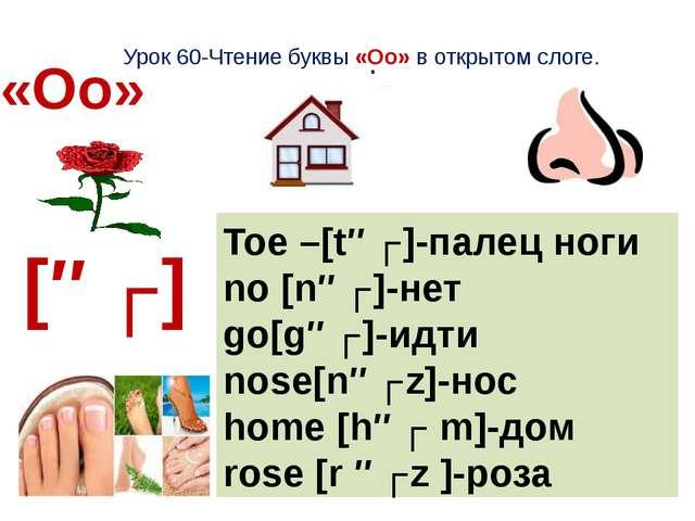 Урок 60-Чтение буквы «Оо» в открытом слоге. Toe –[təʊ]-палец ноги no [nəʊ]-не...