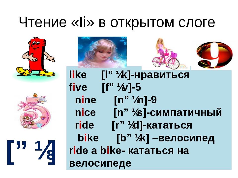 Чтение «Ii» в открытом слоге like [lɑɪk]-нравиться five [fɑɪv]-5 nine [nɑɪn]-...