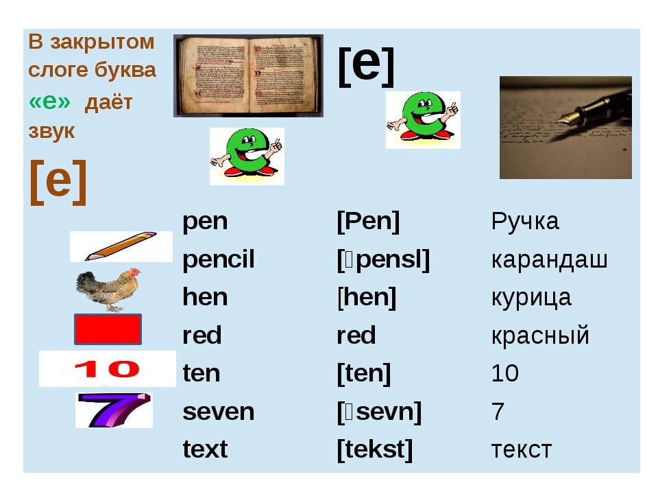 В закрытом слоге буква«е»даёт звук [e] [e] pen [Pen] Ручка pencil [ˊpensl] к...