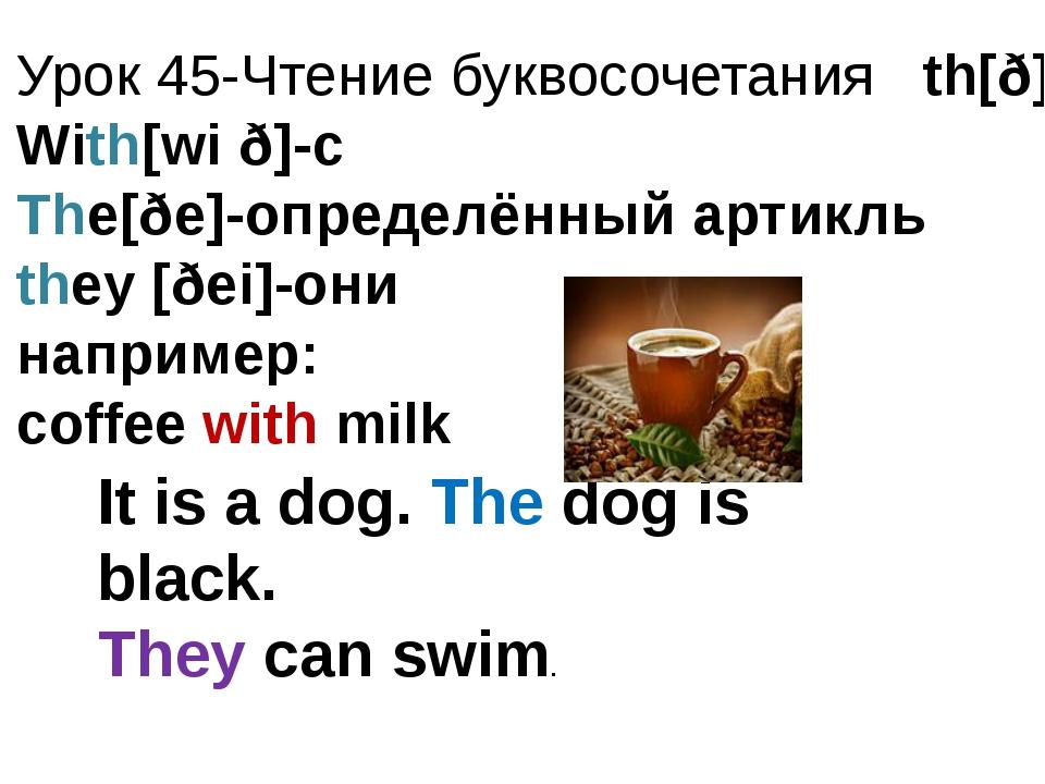 Урок 45-Чтение буквосочетания th[ð] With[wi ð]-с The[ðe]-определённый артикль...