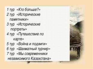 Цель: 1 тур «Кто больше?» 2 тур «Исторические памятники» 3 тур «Исторические