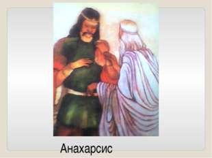 Анахарсис